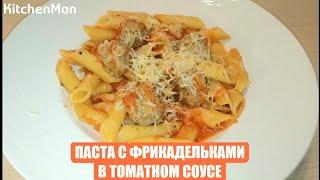 Видео рецепт блюда: паста с фрикадельками в томатном соусе