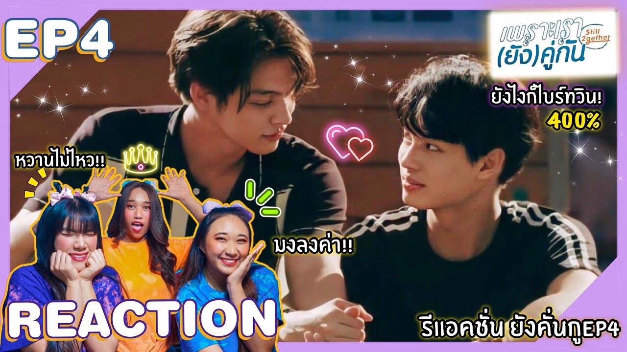 [ Reaction ] เพราะเรา(ยัง)คู่กัน Still 2gether | EP.4 แฟนล้านเปอร์เซ็นต์!