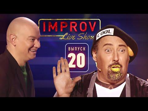 Полный выпуск Improv Live Show от 11.12.2019