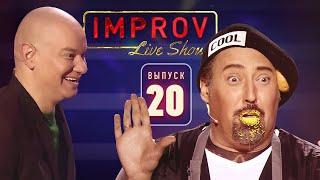 Полный выпуск Improv Live Show от 11 12 2019