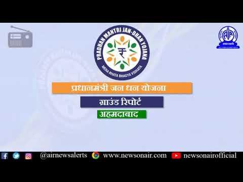 Ground Report (348) on Pradhan Mantri Jan Dhan Yojana (Hindi) from Ahmedabad