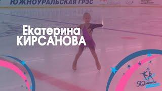 Екатерина КИРСАНОВА 2014 г р ЮЖН 3 юношеский Контрольные прокаты КФК Южное сияние Окт 2020