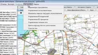 Глобус GPS/GPRS. Урок 5: Создание простых пользователей