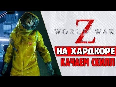 Проходим на хардкоре Зомби Апокалипсис World War Z экшн, мясо, хоррор #3