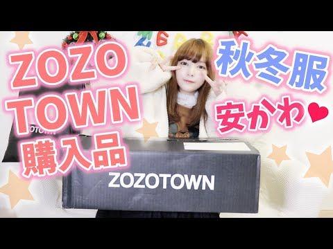 【ZOZOTOWN】売り切れ必須!激かわプチプラブランド発見♡大量洋服購入品紹介