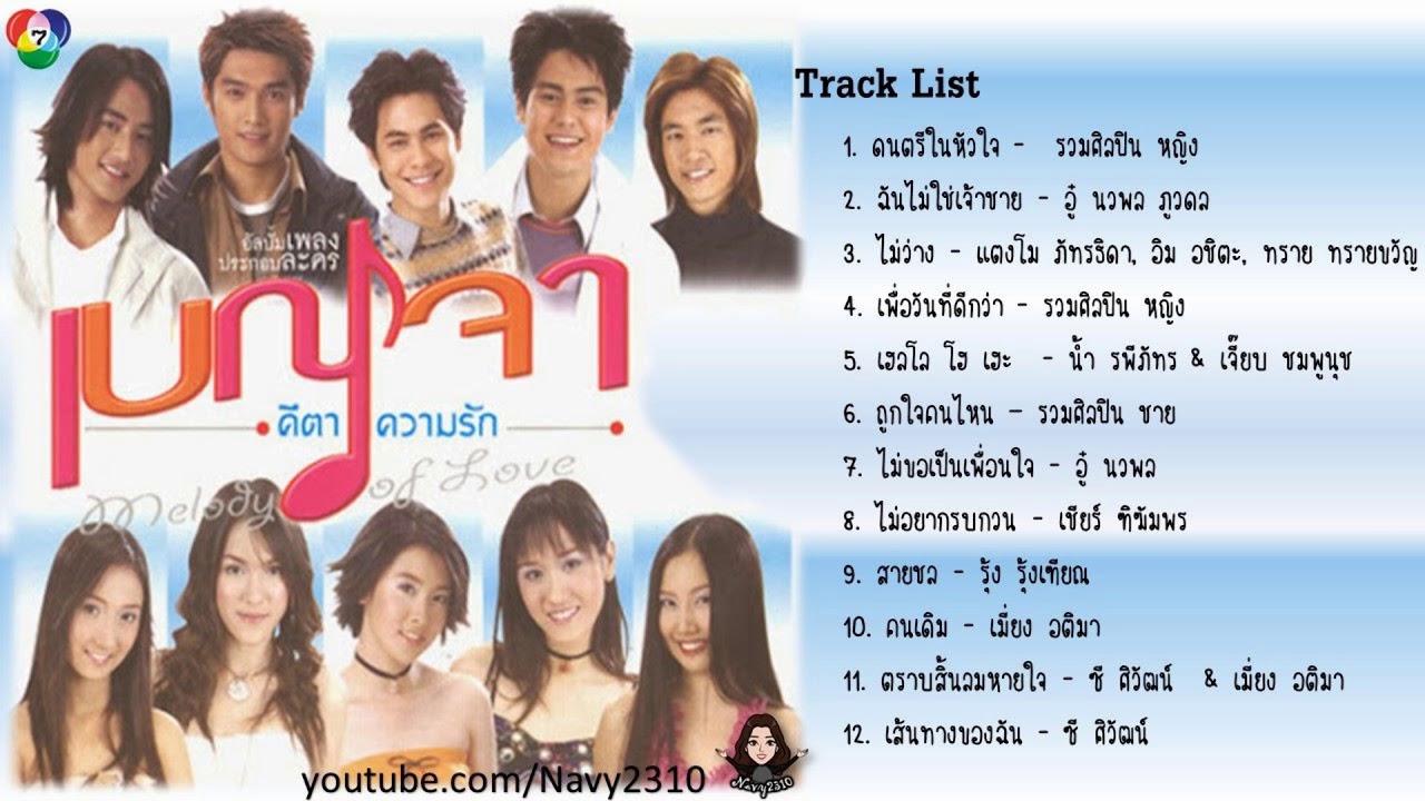 Full Album รวมเพลงประกอบละคร - เบญจาคีตาความรัก (พ.ศ. 2546)