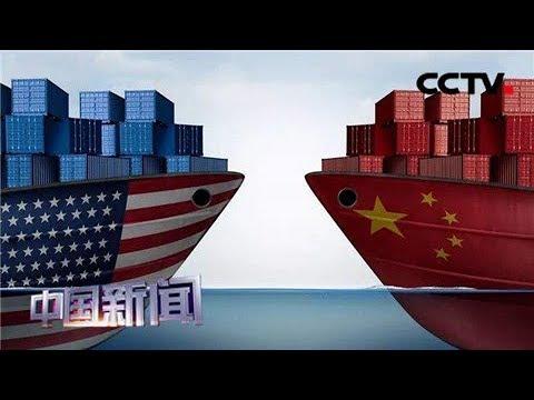 [中国新闻] 数说中美贸易摩擦 中美贸易战 谁将为加征的关税买单?| CCTV中文国际
