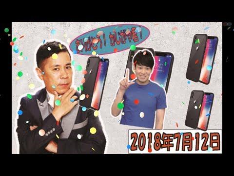 ナインティナイン岡村隆史のオールナイトニッポン2018年7月12日(オープニングトーク)