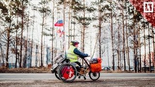 Год в пути на инвалидной коляске