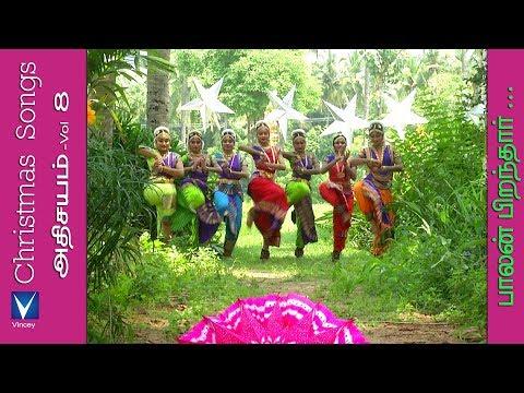 பாலன் பிறந்தார் | New Tamil Christmas Song | அதிசயம் Vol-8