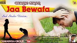 JAA BEWAFA || SAMBALPURI DHOKA SONG || CHAKADOLA GROUP || STUDIO VERSION