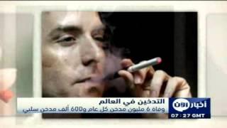 دراسة .. وفاة 6 مليون مدخن كل عام و600 ألف مدخن سلبي
