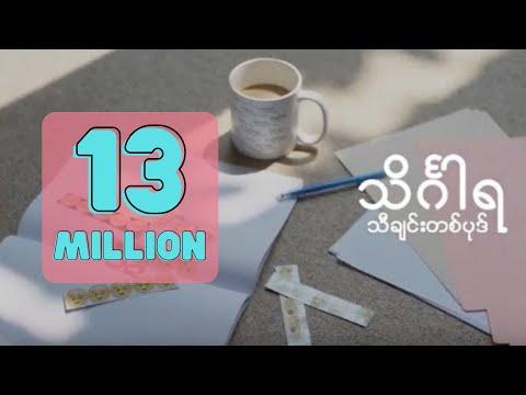သိဂါၤရသီခ်င္းတစ္ပုဒ္  Sai Sai Feat Mg Mg Pyae Sone