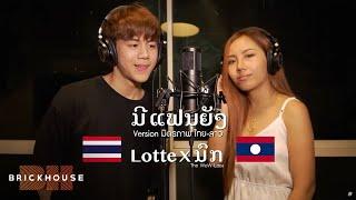 มีแฟนยัง (ມີແຟນຍັງ) - LOTTE Thakorn ft. ນົກ The WoW Laos | Version มิตรภาพไทย-ลาว