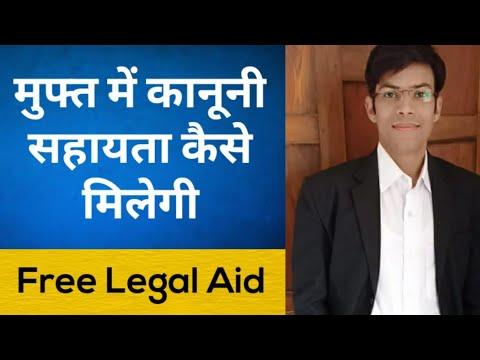 """मुफ्त में कानूनी सहायता कैसे मिलेगी? """"Free Legal Aid"""""""