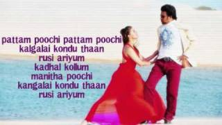 Kadhal Anukkal Endhiran The Robot Lyrics HQ