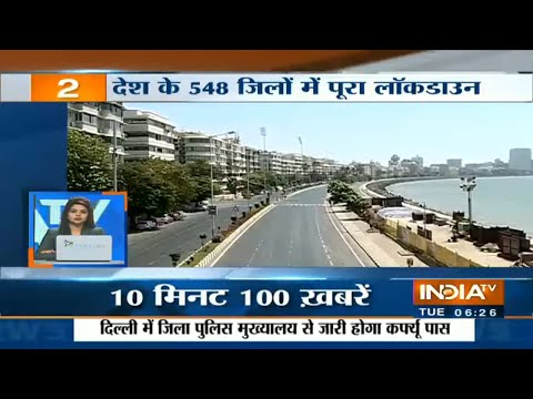 10 Minute 100 Khabrein | March 24, 2020  (IndiaTV News)