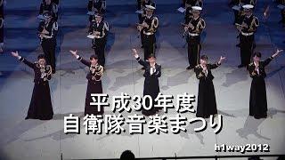 『平成30年度 自衛隊音楽まつり』 全編 [ノーカット版] 【2018.11.21】