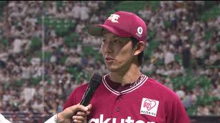 イーグルス・岸投手のヒーローインタビュー動画。 2018/07/28 福岡ソフ...
