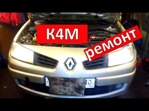 Рено Меган  Ремонт двигателя К4М