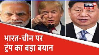 भारत-चीन पर Trump का बड़ा बयान, China को लेकर Modi अच्छे मूड में नहीं । Suprabhat Rajasthan