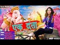 Download Rajal Barot - Ek Danta ( SONG) | Ganpati Song | Raghav Digital MP3 song and Music Video