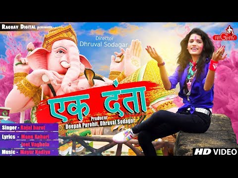 Rajal Barot - Ek Danta (VIDEO SONG) |...