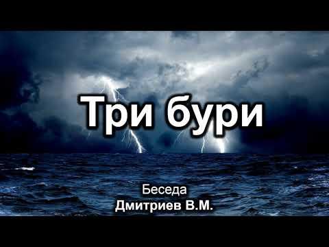 Три бури. Дмитриев В.М. Беседа. МСЦ ЕХБ