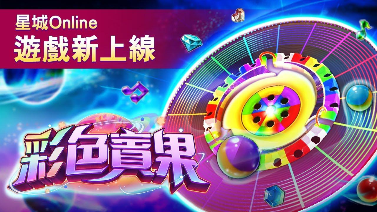 【星城Online】彩色賓果 - 經典大型日系機台上場!輪盤入洞連COMBO,全消奪分搶Jackpot!