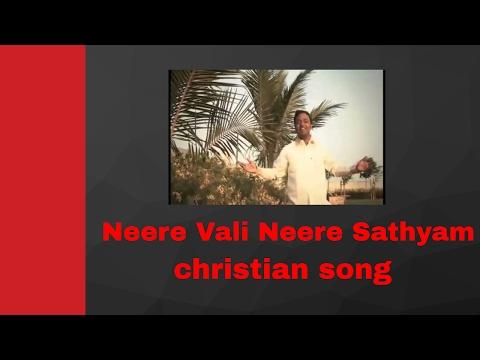 Neere Vali Neere Sathyam song
