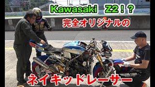 Kawasaki ZⅡレーサー 完全オリジナルマシンを作る朝比奈さんの動画