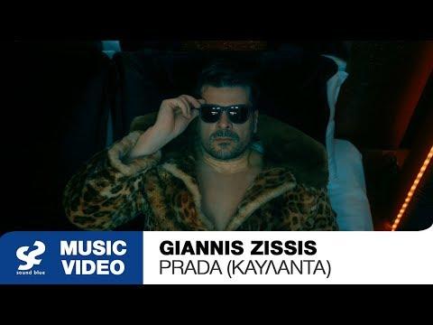 Giannis Zissis - Prada (Καυλάντα) - Official Music Video