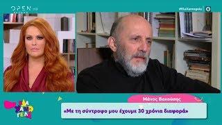 Μάνος Βακούσης: Με την σύντροφο μου έχουμε 30 χρόνια διαφορά - Έλα Χαμογέλα! 25/1/2020 | OPEN TV