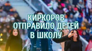 Киркоров отправил своих детей в школу