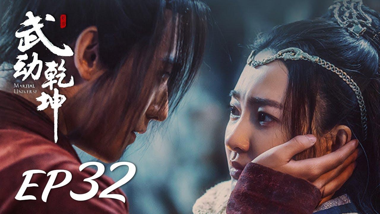 Download ENG SUB【Martial Universe 武动乾坤】EP32   Starring: Yang Yang, Zhang Tianai, Wang Likun and Wu Chun