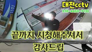 대전 24시 무인셀프 아이스크림 전문점에 cctv설치