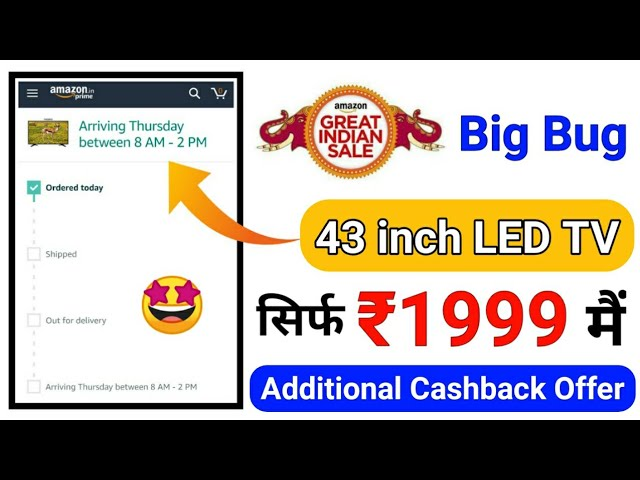 Amazon Bug 43 inch LED TV At ₹1999 Only || Amazon Great Indian Sale Live || Amazon Cashback Offers