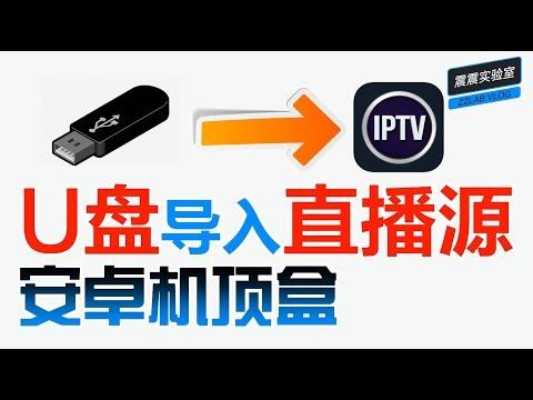 083 u盘导入添加直播源andriod 安卓机顶盒电视盒