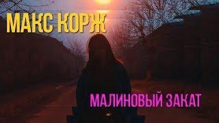 Смотреть клип песни: Макс Корж - Малиновый закат