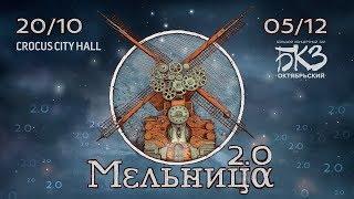 Смотреть видео Мельница - Анимированная афиша юбилейных концертов онлайн