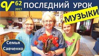 Последний урок музыки, конец школы Влог 62 Праздник Многодетная семья Савченко