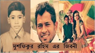 মুশফিকুর রহিম এর জিবনী।Cricketer MUSHFIKUR RAHIM Biography