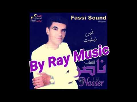 Cheb Nasser - Rani Aliha Aich Fel Harb / شاب ناصر راني عليها عايش  ف الحرب