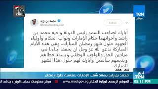 أخبار TeN - محمد بن زايد يهنئ شعب الإمارات بمناسبة حلول رمضان