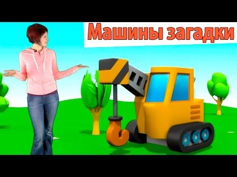 Видео для детей и 3D мультфильм Машины Загадки - подъемный кран