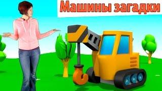 Видео для детей и 3D мультфильм Машины Загадки - подъемный кран(Развивающее видео для детей, в котором Маша загадывает деткам загадки в стихах про машинки и показывает..., 2015-04-16T08:00:00.000Z)