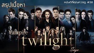 สรุปเนื้อหา Vampire Twilight ทั้ง 4 ภาค - MOV Studio