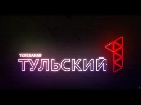 телеканал Первый Тульский