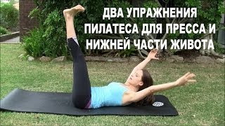 Упражнения для пресса и нижней части живота