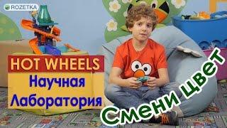 Hot Wheels  Научная лаборатория Смени цвет: обзор игрового набора